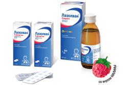 Лазолван для лечения кашля